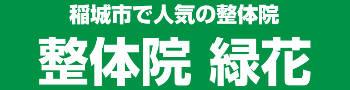 稲城市整体 稲城市で口コミ・紹介で評判の整体院として有名 整体院 緑花
