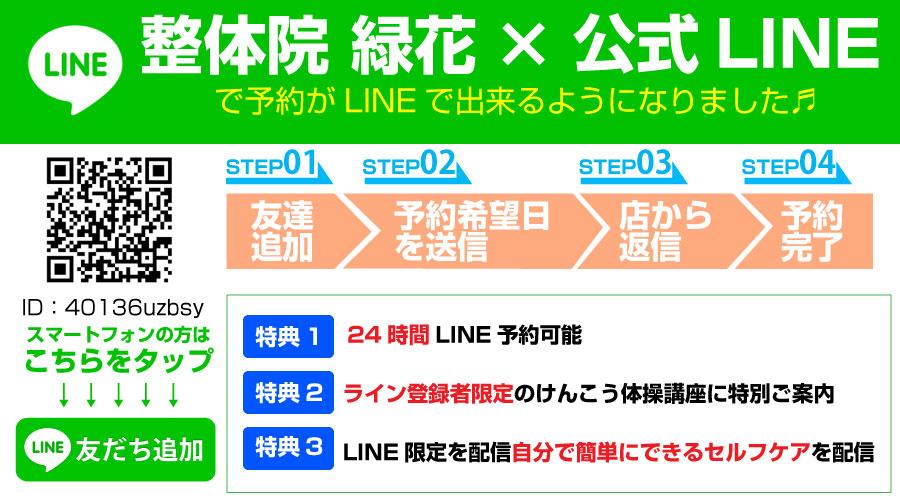 稲城市‐整体‐LINE